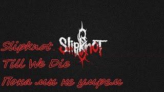 Slipknot - Till We Die перевод