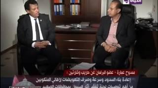 فيديو.. نائب برلماني: الحكومة انتهت من قانون الإدارة المحلية.. وجارٍ مناقشته
