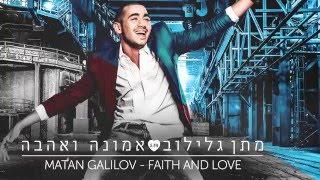 מתן גלילוב אמונה ואהבה - matan galilov Faith and love 2016