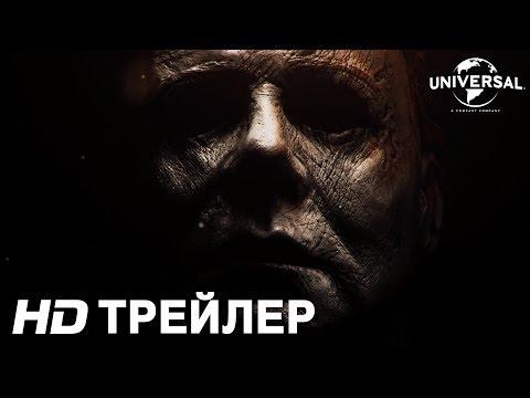 ХЭЛЛОУИН Трейлер | в кино с 18 октября