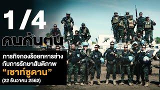 """คนค้นฅน : ภารกิจกองร้อยทหารช่าง กับการรักษาสันติภาพ """"เซาท์ซูดาน"""" ช่วงที่ 1/4 (22 ธ.ค. 2562 )"""