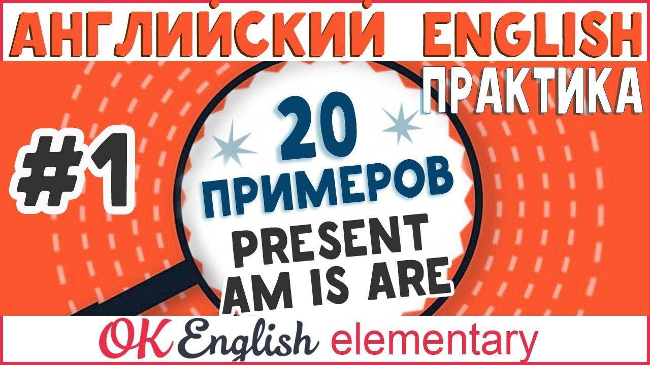 20 примеров #1: AM IS ARE, глагол to be в Present Simple   АНГЛИЙСКИЙ ЯЗЫК OK English Elementary