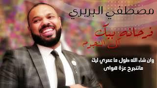 مصطفي البربري - فرحانه بيك كل النجوم    New 2019    اغاني سودانية 2019
