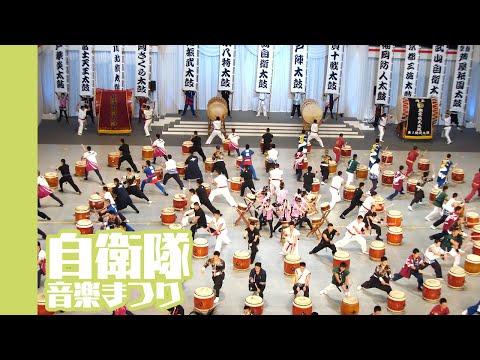 [20081121]自衛隊音楽まつりx自衛太鼓xPOWER OF UZUSHIO