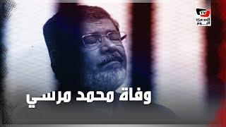 تفاصيل اللحظات الأخيرة في حياة محمد مرسي