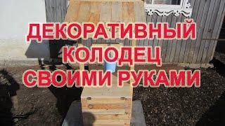 декоративный колодец своими руками / decorative well / DIY