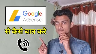 adsense se kaise baat kare | how to contact Google adsense | direct adsense se kaise baat kre | aman
