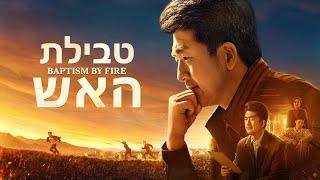סרט חדש 'טבילת האש' באלוהים' - טריילר HD