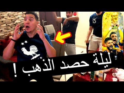 مشاهدة نهائي كأس العالم في بيتي مع أصدقائي حياكم ! معقووول هذا نهائي !؟