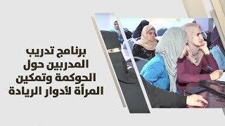 برنامج تدريب المدربين حول الحوكمة وتمكين المرأة لأدوار الريادة