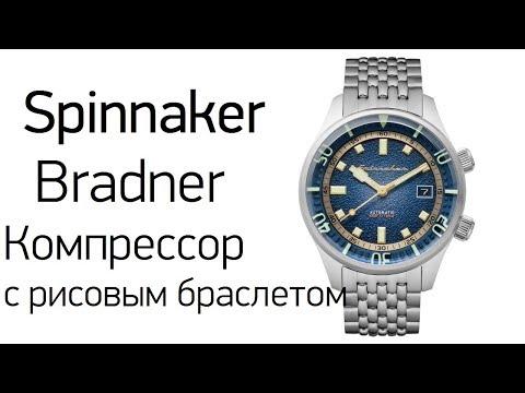 Spinnaker Bradner - надо ли брать?