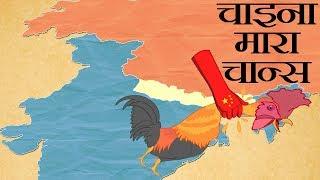 चाइना मारा चान्स: कैसे डोकलाम का कब्ज़ा भारत को नुकसान पंहुचा सकता है।