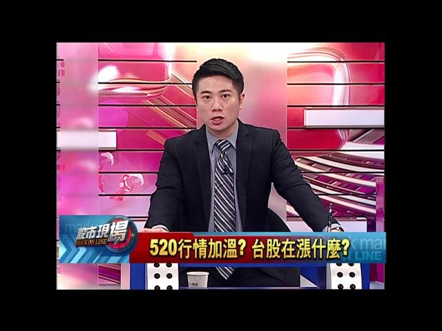 【股市現場-非凡商業台鄭明娟主持】20180507part.1(連乾文×陳威良)