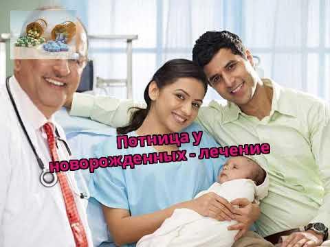 Потница у новорожденных - лечение