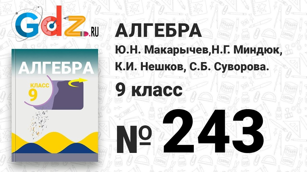 Гдз По Алгебре 243