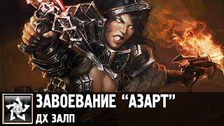 """Diablo 3 ROS 2.4 ★ Завоевание """"Азарт"""" ДХ Залп ★"""