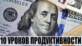 УРОКИ ПРОДУКТИВНОСТИ 10 уроков продуктивности от Бенджамина Франклина