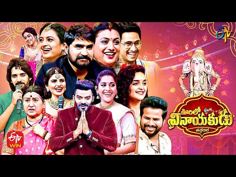 Download Oorilo Vinayakudu | ETV Vinayaka Chavithi Event | Sudheer,Rashmi | Full Episode| 10th September 2021
