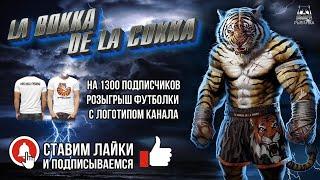 ЧЕЛЛЕНДЖ НА БЕЛУГУ ЧЕРНОМОРСКУЮ LA BOKKA DE LA COKKA vs GRESHNIC  !!!РУССКАЯ РЫБАЛКА 4!!!