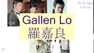 """GALLEN LO"" in Cantonese (羅嘉良) - Flashcard"