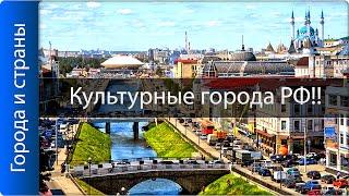 видео Город России