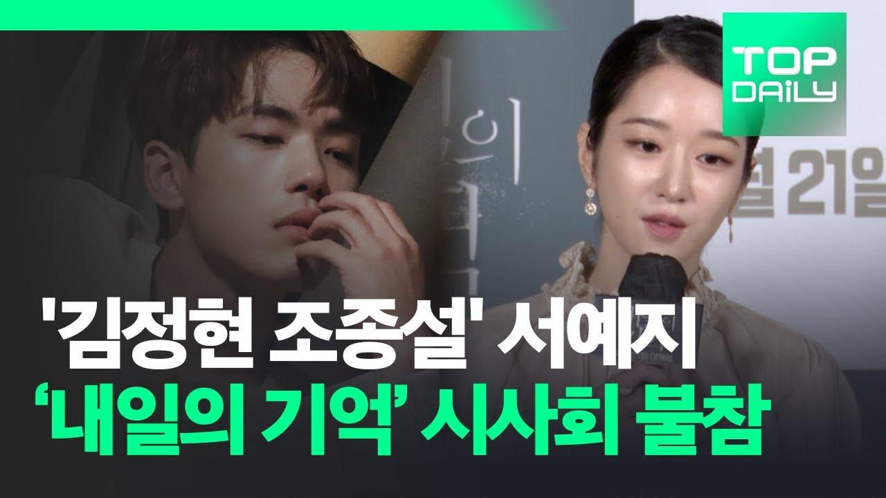 '김정현 조종설' 서예지, '내일의 기억' 시사회 불참 - 톱데일리(Topdaily)