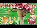 【開封】 圧倒的クオリティ!BirthdayFigure高海千歌が凄くてかわいい♡【ラブライブ…
