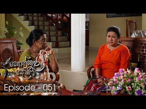 Konkala Dhoni | Episode 51 - (2017-12-28) | ITN