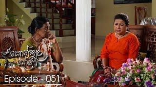 Konkala Dhoni | Episode 51 - (2017-12-28) | ITN Thumbnail