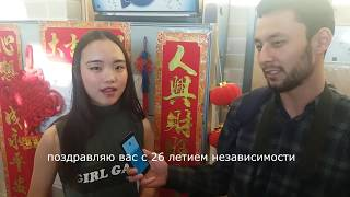 Поздравление с Днем Независимости. Казахстан (Кокшетау) HAMK. Finland