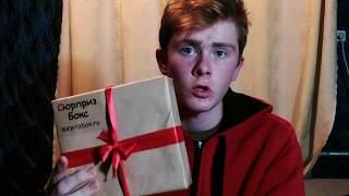 Сюрприз Бокс вскрытие,подарок за 1500 рублей.