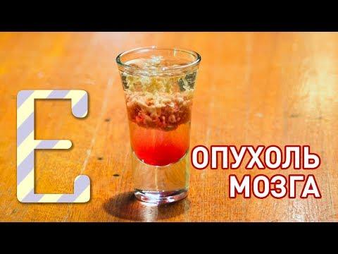 Опухоль мозга — рецепт коктейля Едим ТВ