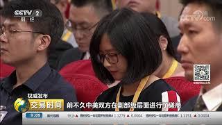 《交易时间(上午版)》 20190930| CCTV财经