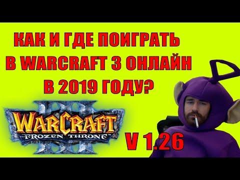 КАК И ГДЕ ИГРАТЬ В WARCRAFT 3 ОНЛАЙН 2019 год