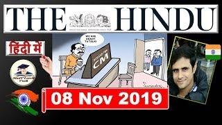 The Hindu Newspaper Analysis 8 November 2019, Daily Current Affairs,  Current Affairs 2019 by Veer