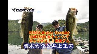 青木大介&井上正夫 IN 池原ダム VIROLA, Mighty Straight, SHAKESHAD虫チューン炸裂!