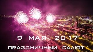 Праздничный салют 9 мая 2017|Аэросъемка Волгоград