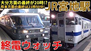 終電ウォッチ☆JR宮地駅 県境越えの終電が20時!? 豊肥本線の最終列車!