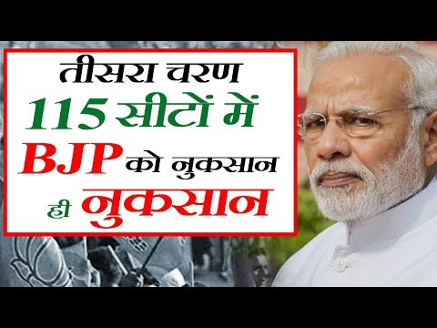 तीसरा चरण : 115 सीटों में BJP को नुकसान ही नुकसान