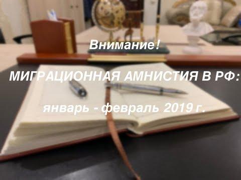 ВНИМАНИЕ!  МИГРАЦИОННАЯ АМНИСТИЯ: январь – февраль 2019г.