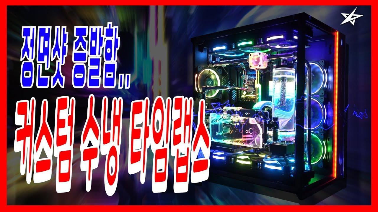 구독 이벤트   정면샷이 증발... 해서 만든 커스텀 수냉 타임랩스! (i9-10900K, RTX2080ti)