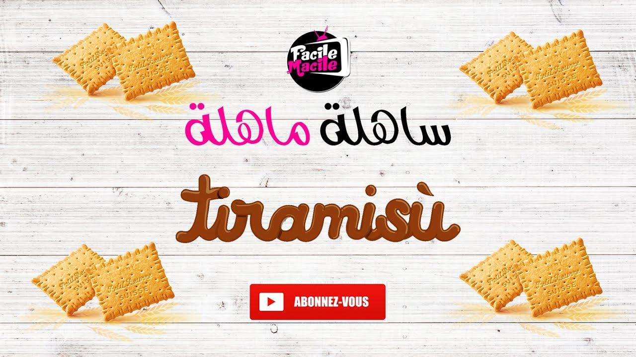 Recette Tiramisu Aux Biscuits Petits Beurres Youtube