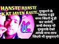 Hanste Hanste Kat Jaye Raste by Sadhana Sargam, what an incredible voice on StarMaker ||Sanjreena ||