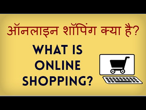 What is Online Shopping? Online Shopping kya hoti hai? Hindi video by Kya Kaise