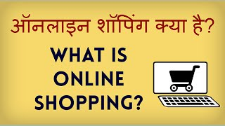 What is Online Shopping? Online Shopping kya hoti hai? Hindi video by Kya Kaise