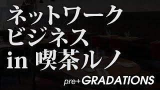 『ネットワークビジネス in 喫茶ルノ』 / ネタ歌J-POP