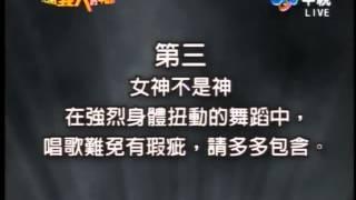 2013跨年晚會-謝金燕開場前注意事項