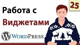 Wordpress уроки - Работа с виджетами в Вордпресс
