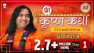Krishna Katha || Prayagraj || Day 1 || 03-05 February 2019 || SHRI DEVKINANDAN THAKUR JI