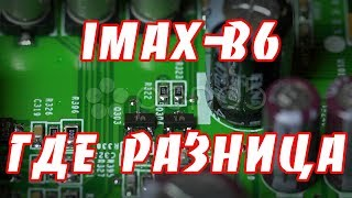 В чем разница китайской версии зарядного Imax b6 от оригинальной?(В чем разница китайской версии зарядного Imax b6 от оригинальной? ----------------------------------------------------------------------------------..., 2013-11-24T10:51:19.000Z)
